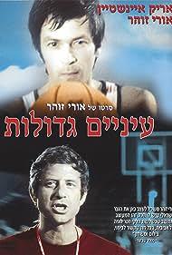 Einayim G'dolot (1974)