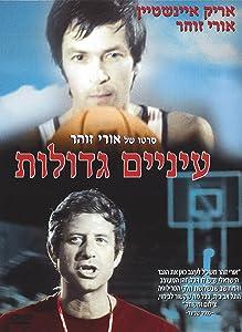 Einayim G'dolot Uri Zohar