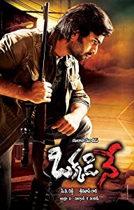 Okkadine full movie torrent