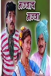 Majjach Majja () film en francais gratuit