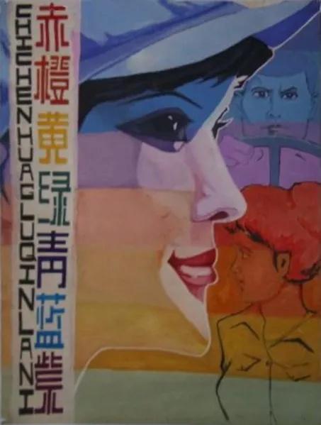 Chi cheng huang lü qing lan zi ((1982))