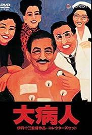 Daibyônin(1993) Poster - Movie Forum, Cast, Reviews