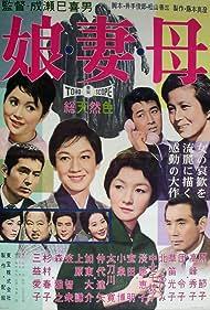 Musume tsuma haha (1960)
