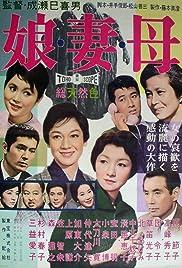 Musume tsuma haha Poster