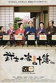 Bushi no kakeibo Poster