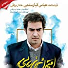 Shahab Hosseini in Emtehan Nahaee (2016)