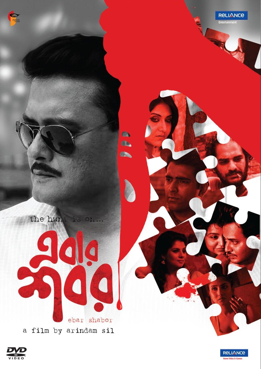 Ebar Shabor 2015 Bengali Movie 720p HEVC HDRip 550MB