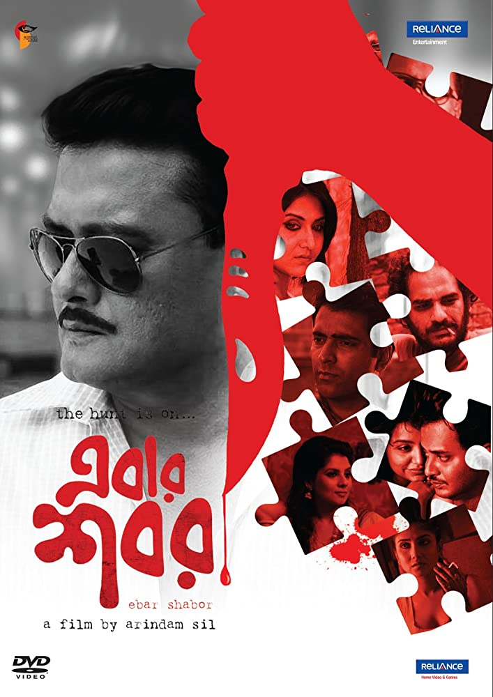 Ebar Shabor (2015) Bengali 1080p | 720p | WEB-DL | 2.3GB, 1.3GB | Download | Watch Online | Direct Links | GDrive