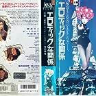 Erotikkuna kankei (1992)
