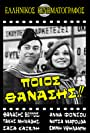 Anna Fonsou and Thanasis Vengos in Poios Thanasis! (1969)
