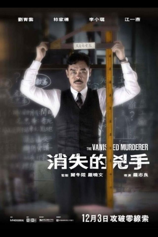 Xiao shi de xiong shou (2015)