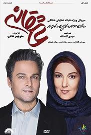 Asheghaneh Poster
