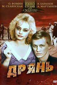 Dryan (1990)