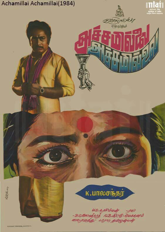 Achamillai Achamillai ((1984))