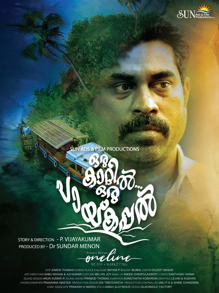 Oru Kaattil Oru Paykappal 2019 Malayalam 400MB HDTVRip Download