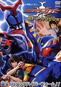 Download Kamen Rider Kabuto: Birth! Gatack Hyper Form!! full movie in hindi dubbed in Mp4