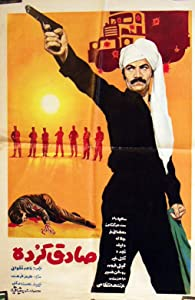 Celebrity movie archive Sadegh Korde by Dariush Mehrjui [flv]