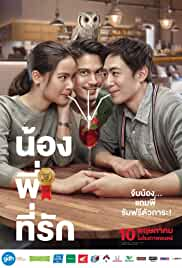 Watch Movie Brother of the Year (Nong, Pee, Teerak) (2018)
