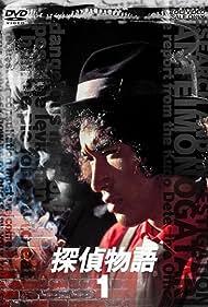 Tantei monogatari (1979)