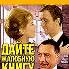 Dayte zhalobnuyu knigu (1965)