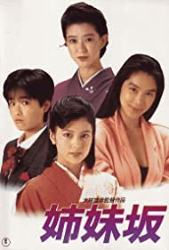 Shimaizaka (1985)
