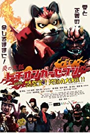 Fire Fox Tochionger Seven, the Movie: King of Hell Poster