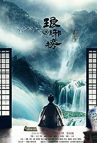 Ge Hu in Lang ya bang (2015)