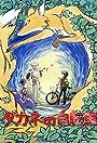 Takane's Bicycle