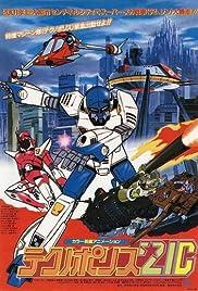 Techno Police 21C Poster