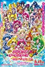 Precure All Stars New Stage Movie: Friends of the Future (2012) Poster