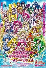 Eiga Purikyua ôru sutâzu NewStage: Mirai no tomodachi(2012) Poster - Movie Forum, Cast, Reviews