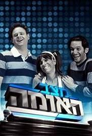 Matzav Ha'Uma Poster