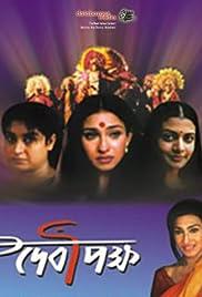 Devipaksha