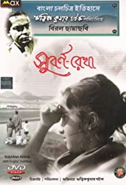 Subarnarekha(1965) Poster - Movie Forum, Cast, Reviews