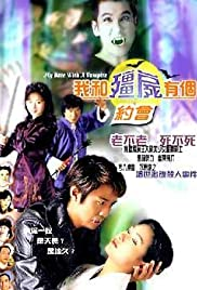 Ngo wo geun see yau gor yue wui Poster