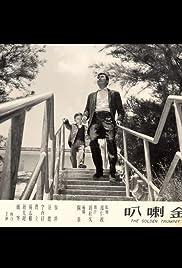Jin la ba Poster