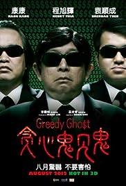 Tan xin gui jian gui Poster