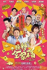 Jerry Lamb, Ah-Niu, Hoi-Pang Lo, Joyce Cheng, Alex Tak-Shun Lam, and Min Chen Lin in Wan zhuan quan jia fu (2019)
