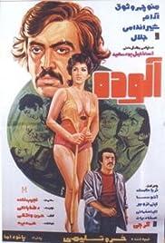 Aloodeh Poster