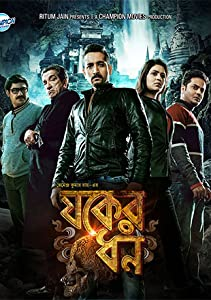 download Jawker Dhan
