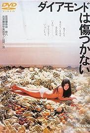 Daiamondo wa kizutsukanai