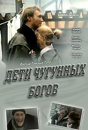 Deti chugunnykh bogov Poster