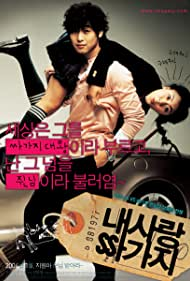 Ha Ji-Won in Nae-sa-rang ssa-ga-ji (2004)