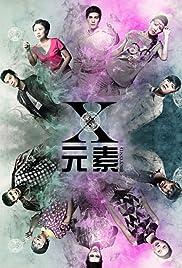 Zheme Jin, Name Yuan Poster