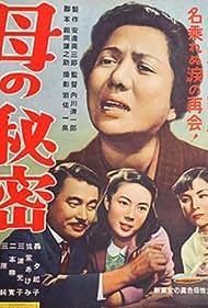 Haha no himitsu (1954)