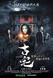 The Lingering (2018) Subtitle Indonesia Bluray 480p & 720p