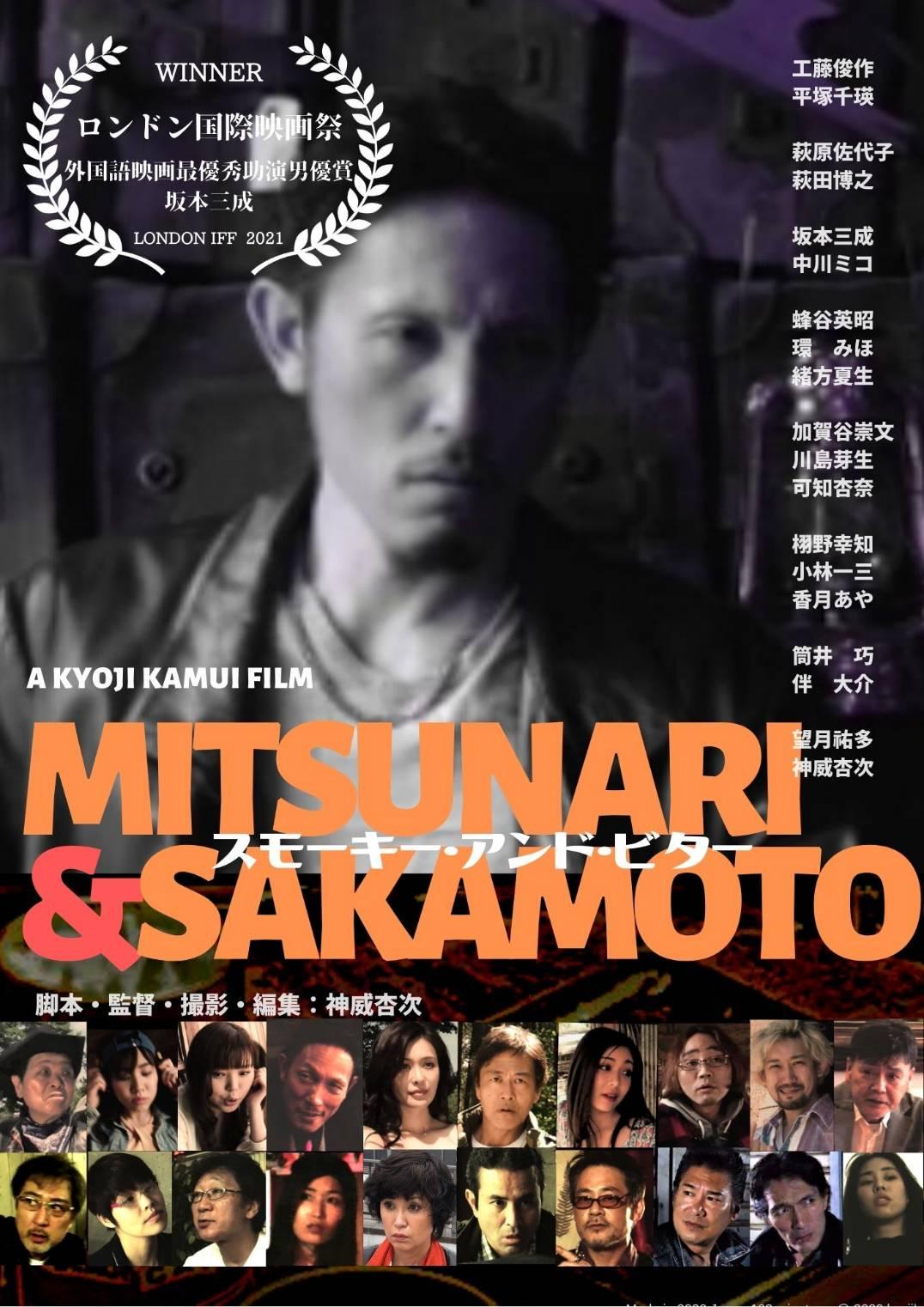 Mitsunari Sakamoto