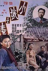Xiao cheng zhi chun (1948)