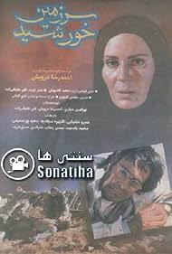 Golchehre Sajadieh and Khosro Shakibai in Sar Zamin-e Khorshid (1996)