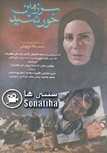 Action downloadable movies Sar Zamin-e Khorshid Iran [480x800]